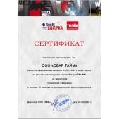 sertifikat-8