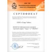 sertifikat-5